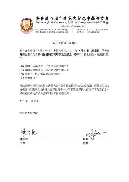 2011年校友會會員大會通告