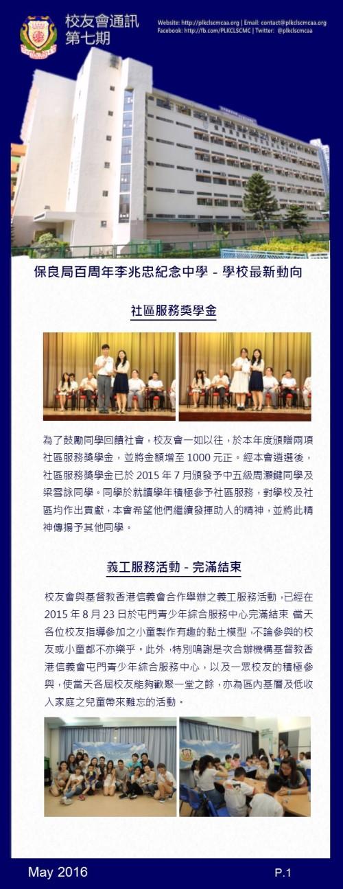 Newsletter 7_P.1