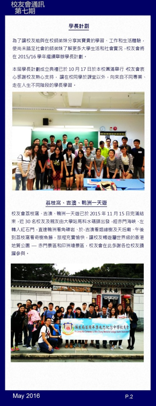 Newsletter 7_P.2