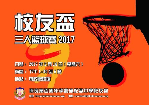 basketball2017