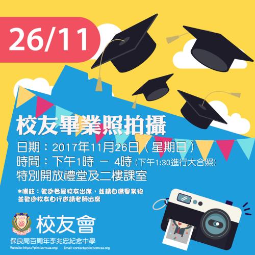 Graduation Photo Poster