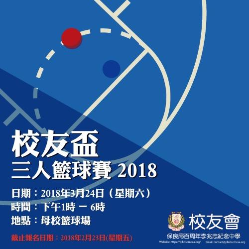 三人籃球2018_poster